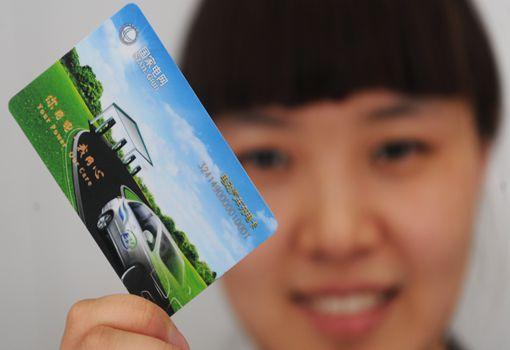 售电动汽车充电卡